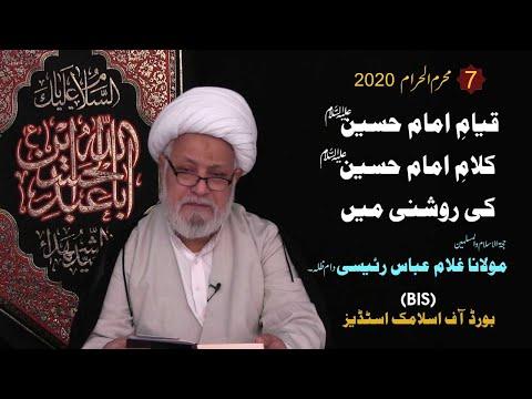 Majlis 8 | Maulana Ghulam Abbas Raisi | Muharram 1442/2020 Urdu