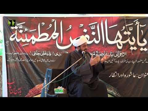 [05] Ashura Aur Intizar   حجۃ الاسلام مولانا محمد علی فضل   Urdu