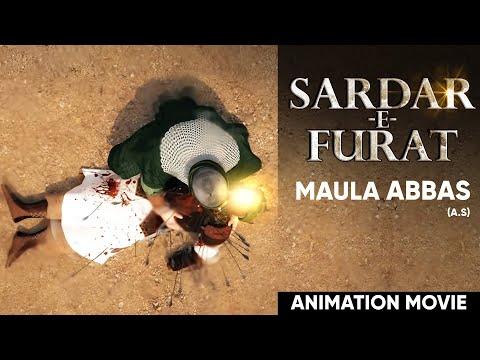 Islamic Animation Movie for Children  | Sardar e Furat | Hazrat Abbas (a) Urdu