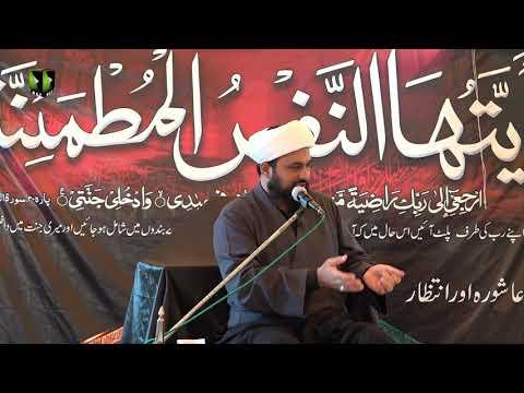 [06] Ashura Aur Intizar   حجّۃ الاسلام مولانا محمد علی فضل   Urdu