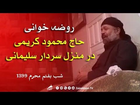 روضه خوانی حاج محمود کریمی در منزل سردار حاج قاسم سلیمانی | Farsi