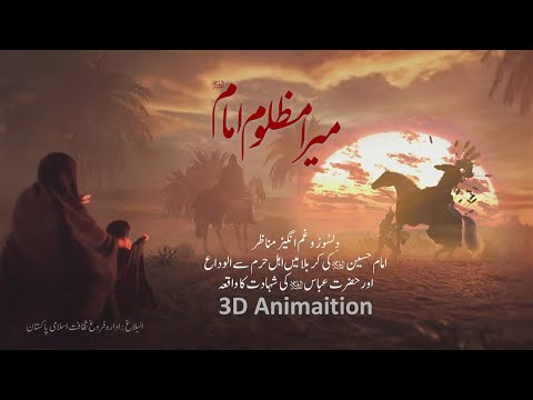 [Animation] Mera Mazloom Imam (as) | (اینیمیشن] میرا مظلوم امام (ع]  Muharram 1442