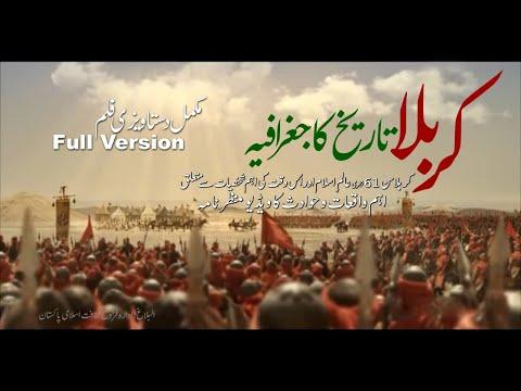[Full Version] Karbala Tareekh Ka Jughrafia | کربلا تاریخ کا جغرافیہ Muharram 1442/2020 Urdu