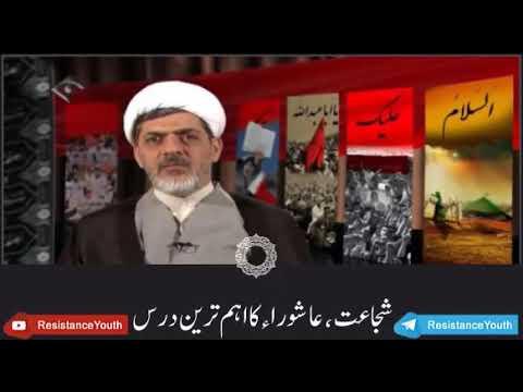 [Clip] Shujaat is the Important  lesson from Karbala| Agha Rafiee Farsi sub Urdu Muharram 1442/2020