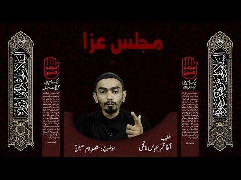 [Majlis 1] Maqsad e Imam Hussain (a.s) | Aga Qamar Abbas Nanji (Qom)| Muharram 2020 Urdu