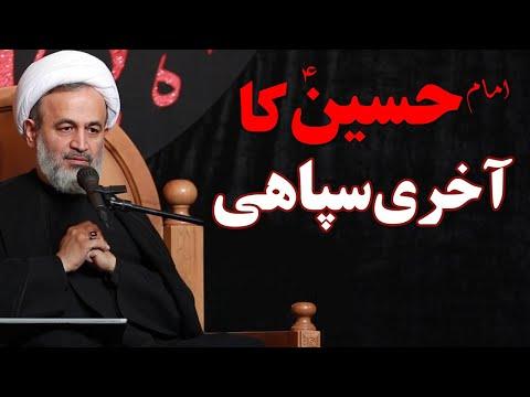 [Clip] Imam hussain ka Akhri sipahi | Agha AliReza Panahian  Muharram 1442/2020 Urdu