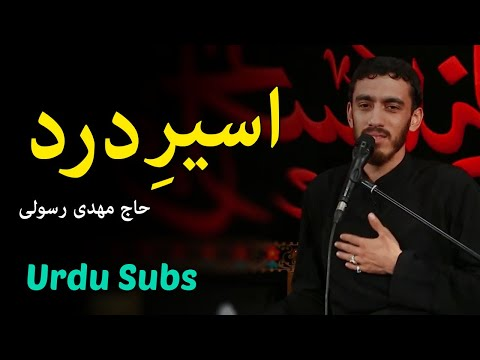 [Latmiya] Aseer dard | Mehdi Rasouli | Farsi sub Urdu