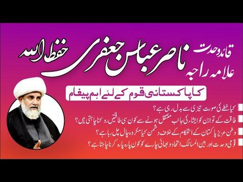 Mojuda mulki surat-e-haal | Allama Raja Nasir Abbas Jafri ka Aham Pegham | 3 September 2020 | Urdu