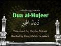 Duaa Mujeer by Samavati - دعاء المجير - Arabic sub English