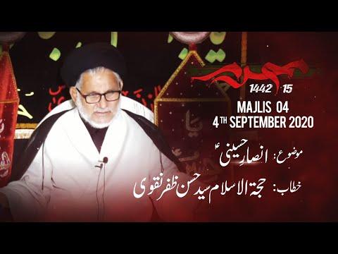 [4] Zikar-e-Imam Hussain (as)   Topic: Ansaar-e-Hussaini   H.I Hasan Zafar Naqvi   Muharram 1442   Urdu