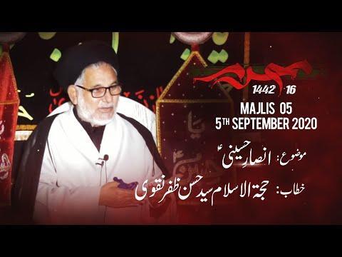 [5] Zikar-e-Imam Hussain (as)   Topic: Ansaar-e-Hussaini   H.I Hasan Zafar Naqvi   Muharram 1442   Urdu