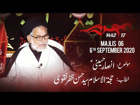 [6] Zikar-e-Imam Hussain (as)   Topic: Ansaar-e-Hussaini   H.I Hasan Zafar Naqvi   Muharram 1442   Urdu