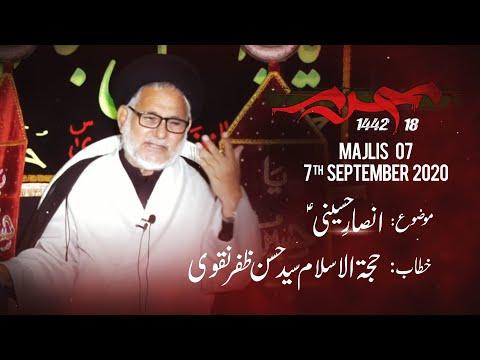 [7] Zikar-e-Imam Hussain (as)   Topic: Ansaar-e-Hussaini   H.I Hasan Zafar Naqvi   Muharram 1442   Urdu
