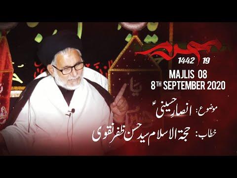 [8] Zikar-e-Imam Hussain (as)   Topic: Ansaar-e-Hussaini   H.I Hasan Zafar Naqvi   Muharram 1442   Urdu