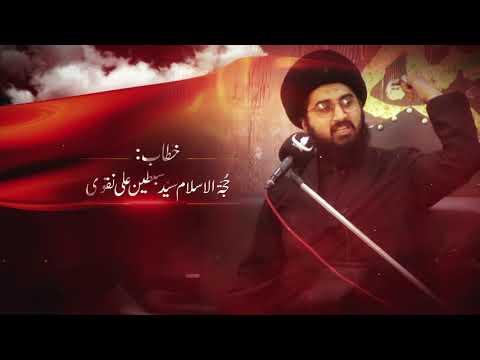 [01] Ilm ul Kitab Kay Hamil Kon?   حجّۃ الاسلام مولانا سیّد سبطین علی نقوی   Urdu