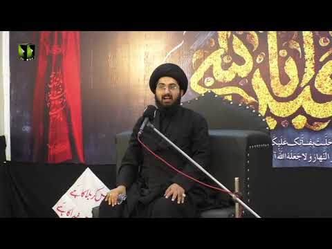 [03] Ilm ul Kitab Kay Hamil Kon?   حجّۃ الاسلام مولانا سیّد سبطین علی نقوی   Urdu