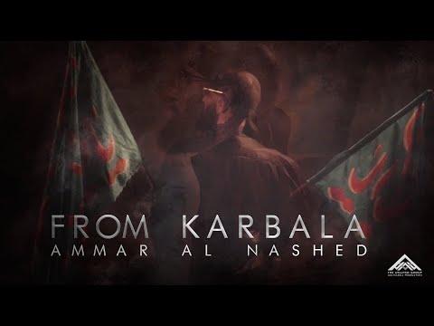 [Latmiya] Ammar Al Nashed - From Karbala English