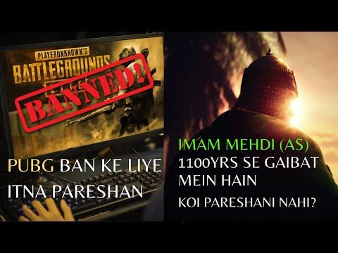 [Clip] PUBG BAN Ke Liye Itna PARESHAN | Imam Mehdi (as) 1100 Saal Se Gaibat Mein...! - Urdu