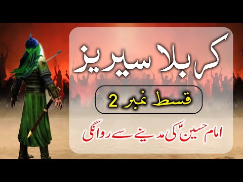 STORY OF KARBALA-Departure of Imam Hussain a.s. from Madina (2) - Urdu