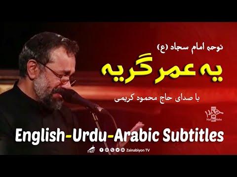 یه عمر گریه - محمود کریمی   Farsi sub English Urdu Arabic