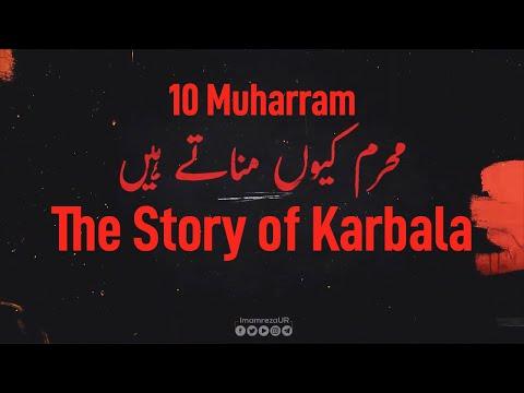 Waqia Karbala   Karbala Ka Waqia    10 Muharram   Muharram Kyun Manate Hain   Salam Hussain