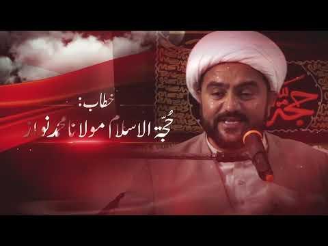 [02] Ashab e Karbala Ki Seerat Kay Khwabida Pehlo   حجّۃ الاسلام مولانا محمد نواز   Urdu