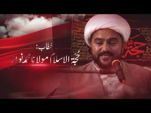 [01] Ashab e Karbala Ki Seerat Kay Khwabida Pehlo   حجّۃ الاسلام مولانا محمد نواز   Urdu