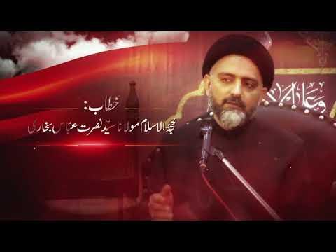[01] Zahoor e Imam (a.j.f) Or Karbala   حجّۃ الاسلام مولانا سیّد نصرت عبّاس بخا