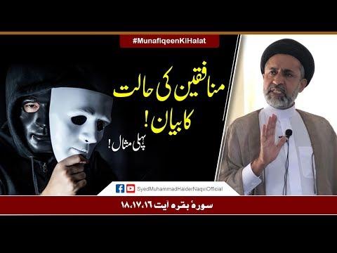 Munafiqeen Ki Halat Ka Bayan! Pehli Misaal! || Ayaat-un-Bayyinaat || Syed Muhammad Haider Naqvi