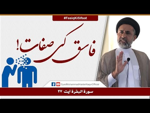 Fasiq Ki Sifaat! || Ayaat-un-Bayyinaat || Hafiz Syed Muhammad Haider Naqvi
