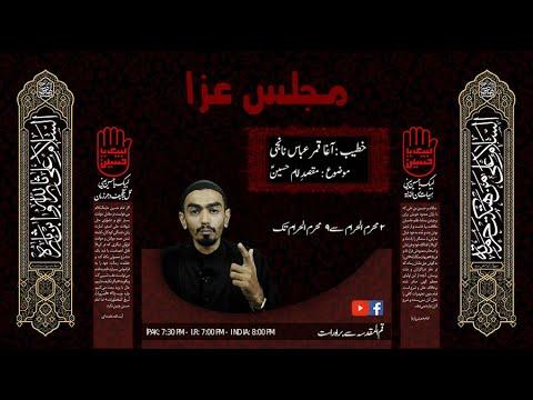 [Majlis 6] Maqsad e Imam Hussain (a.s) | Aga Qamar Abbas Nanji (Qom) | Muharram 2020 - Urdu