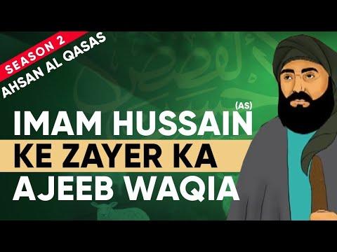 Ahsan al Qasas   Imam Hussain (a) ke Zayer ka ek Ajeeb Waqia   Ziarat aur Salwat ki azmat Urdu