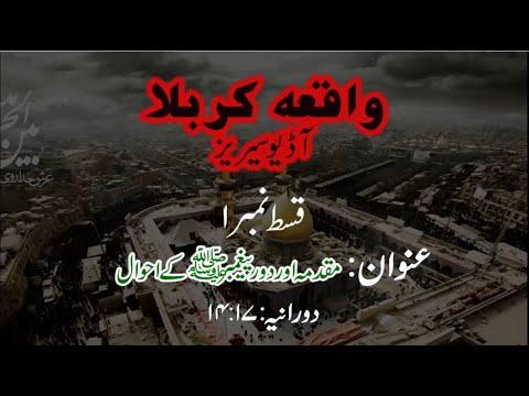 [01]Muqaddima aur Daur e Paighambar s.a ke Ahwaal  | Maulana Muhammad Nawaz - Urdu