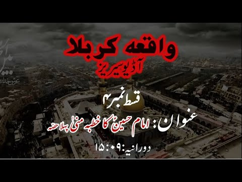 [04]Imam Hussain a.s ka Khutba e Mina Part 1  | Maulana Muhammad Nawaz - Urdu