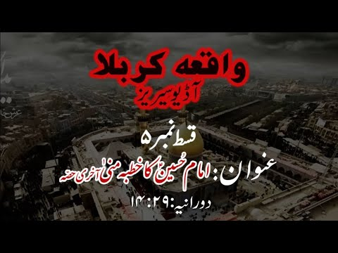 [05]Imam Hussain a.s ka Khutba e Mina Last Part | Maulana Muhammad Nawaz - Urdu