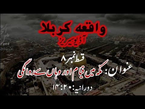 [08]Makkah main Qayam aur wahan se rawangi | Maulana Muhammad Nawaz - Urdu