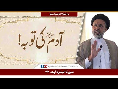 Adam (as) Ki Tauba! | Ayaat-un-Bayyinaat | Hafiz Syed Muhammad Haider Naqvi | Urdu