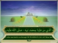 Sahifah Sajjadiyyah - 2 Calling Down Blessings Upon Allah Messenger - Arabic sub English