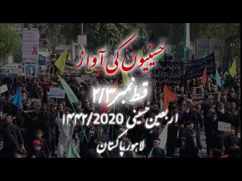 [2/3] Arbaeen e Hussaini a.s Lahore - Hussainyon ki Awaz | حُسینیوں کی آواز - Urdu