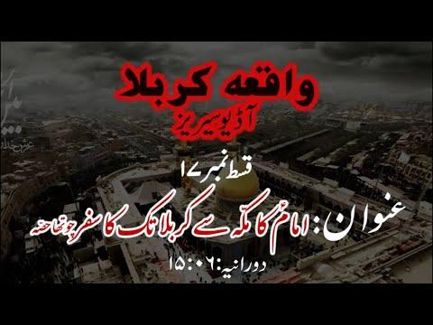 [17]Imam a.s ka Makkah se Karbala tak ka Safar Part 4 | Maulana Muhammad Nawaz - Urdu