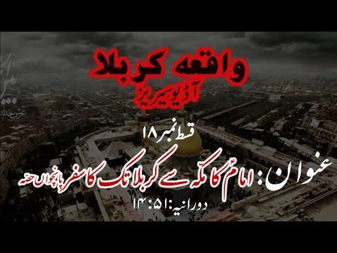 [18]Imam a.s ka Makkah se Karbala tak ka Safar Part 5 | Maulana Muhammad Nawaz - Urdu