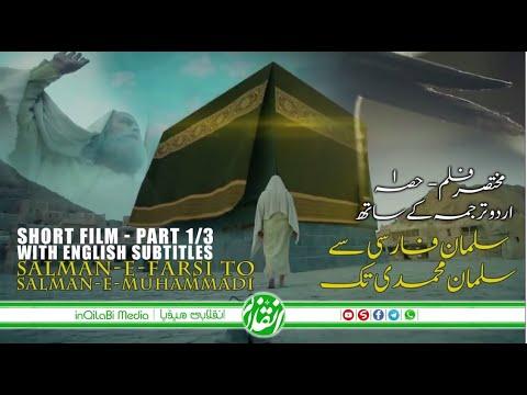 🎦  Short Film Part 1/3 | Salman-e-Farsi To Salman-e-Mohammadi | سلمان فارسی سے سلمان محمدی تک