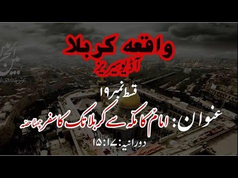 [19]Imam a.s ka Makkah se Karbala tak ka Safar Last Part | Maulana Muhammad Nawaz - Urdu