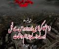 [20]Topic:Imam a.s ka Karbala maim Wurood aur waqiyat | Maulana Muhammad Nawaz - Urdu