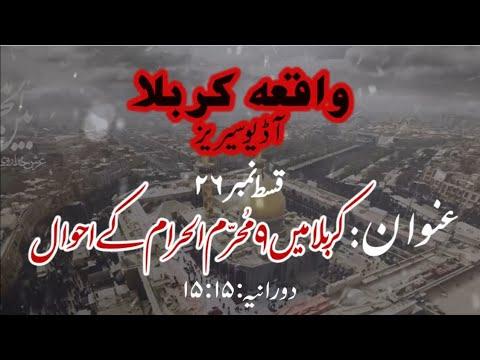 [26]Topic:Karbala main 9 Muharram ul Haraam ke Ahwaal | Maulana Muhammad Nawaz - Urdu