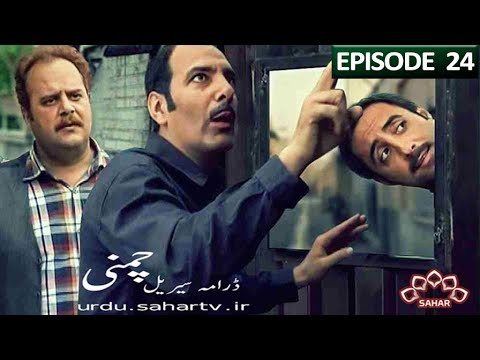 [24] Chimni | چمنی | Urdu Drama Serial | Last Episode