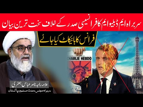 Allama Raja Nasir Abbas Jafri | Statement | Boycott of French goods | Urdu