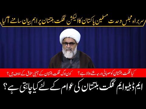 Allama Raja Nasir Abbas Jafri | Statement | Election Gilgit Baltistan 2020 | Urdu