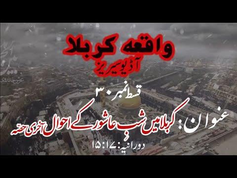 [30]Topic:Karbala main Shab e Ashur ke Ahwaal Last Part | Maulana Muhammad Nawaz - Urdu