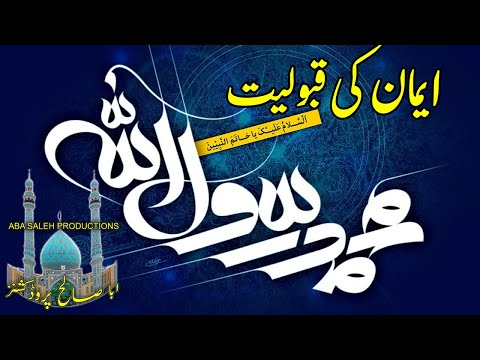 CLIP   اطاعتِ رسولؐ، قبولیت ایمان کی شرط   PART 1/2   H.I. Maulana Syed Haider Naqvi   Urdu